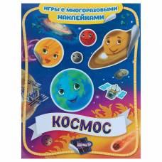 Игры с многоразовыми наклейками «Космос» Росмэн