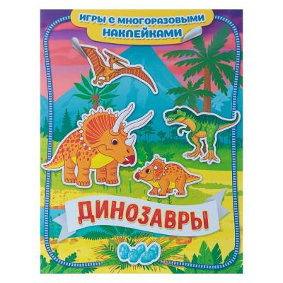 Игры с многоразовыми наклейками «Динозавры» Росмэн