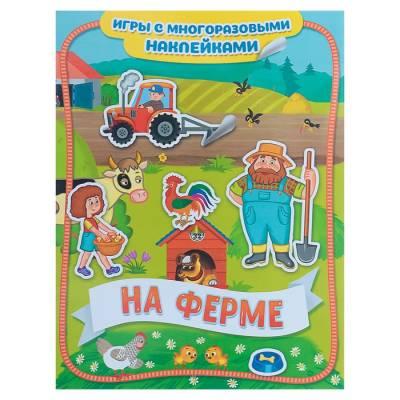 Игры с многоразовыми наклейками «На ферме» Росмэн