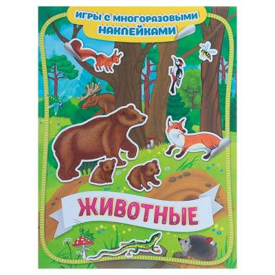 Игры с многоразовыми наклейками «Животные» Росмэн