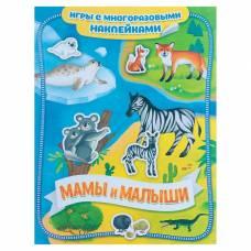 Игры с многоразовыми наклейками «Мамы и малыши» Росмэн