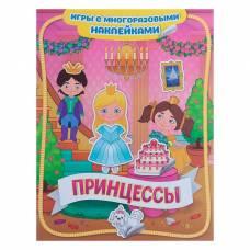 Игры с многоразовыми наклейками «Принцессы» Росмэн