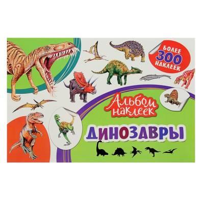 Альбом наклеек «Динозавры» Росмэн