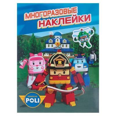 Многоразовые наклейки «Робокар Поли» Polini