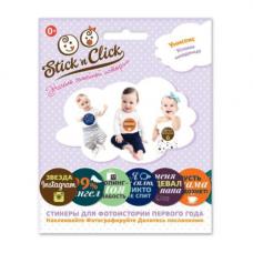 Набор стикеров Stick'n Click - Устами младенца Издательство HappyLine