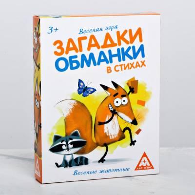 Развивающая игра «Загадки-обманки в стихах. Животные» ЛАС ИГРАС