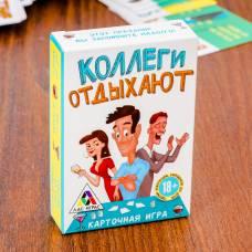 Игра карточная для корпоратива «Коллеги отдыхают» ЛАС ИГРАС