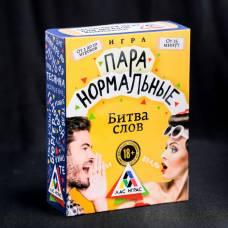 Настольная игра «Пара нормальные. Битва слов» ЛАС ИГРАС