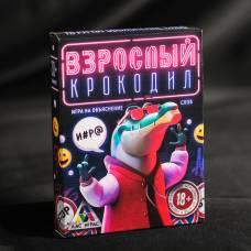 Игра на объяснение слов «Взрослый Крокодил», 40 карточек ЛАС ИГРАС