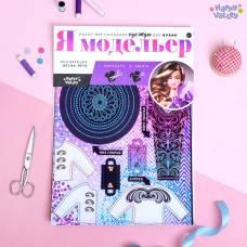 Набор для создания одежды для кукол