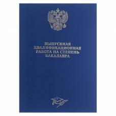 Папка Выпускная квалификационная работа на степень бакалавра, синяя Канцбург