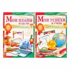 Портфолио выпускника 8 листов, А4 Мир открыток