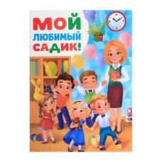 Планшет «Выпускнику детского сада», дети,  21,8х30 см Sima-Land