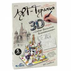 3D-пазл для раскрашивания