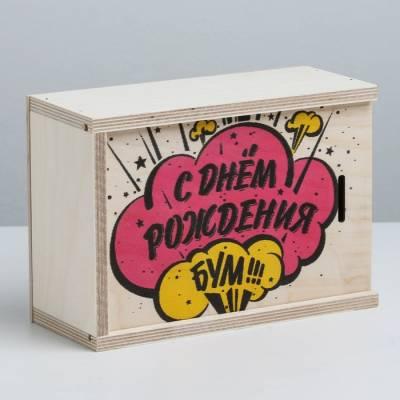 Ящик подарочный деревянный «С Днём рождения», 20 × 14 × 8 см Sima-Land