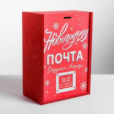 Ящик подарочный деревянный «Новогодняя почта», 20 × 30 × 12 см Sima-Land