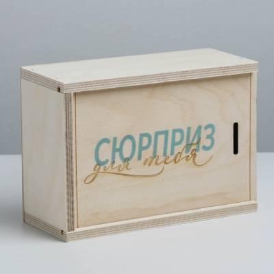 Ящик подарочный деревянный «Сюрприз для тебя», 20 × 14 × 8 см Sima-Land