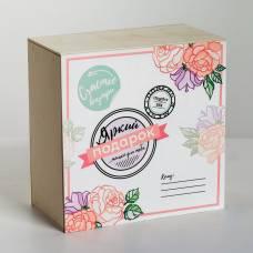 Коробка деревянная подарочная «Яркий подарок», 20 × 20 × 10 см Sima-Land