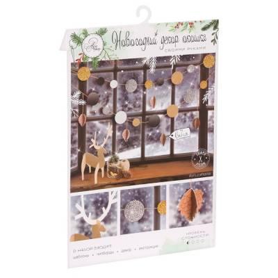 Набор для декора окон Winter fairytale, 21 × 29,7 см Арт Узор