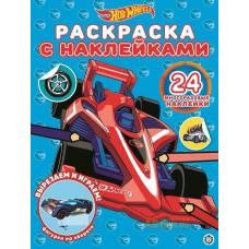 Hot Wheels № РН 2005 Раскраска с многоразовыми наклейками Эгмонт Россия/ Лев