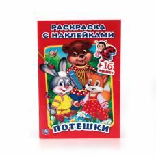 Книга-раскраска с наклейками
