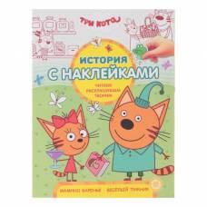 История с наклейками «Три Кота» Sima-Land