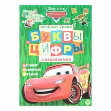 Весёлые уроки «Тачки. Буквы и цифры», с наклейками Disney