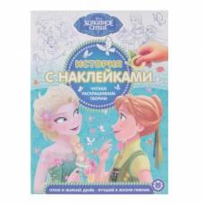 История с наклейками «Холодное сердце» Disney