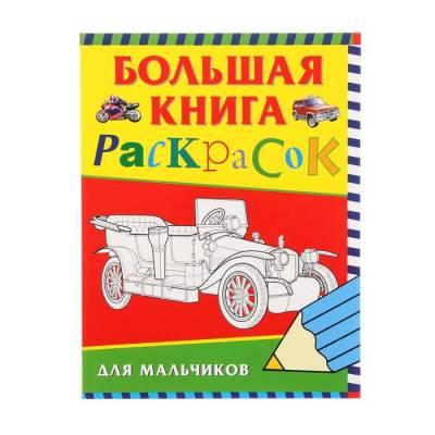 Большая книга раскрасок для мальчиков Росмэн
