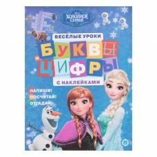 Весёлые уроки «Холодное сердце. Буквы и цифры», с наклейками Disney