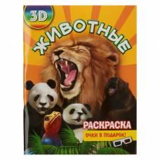 Раскраска 3D «Животные» Издательство