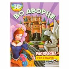 Раскраска 3D «Во дворце» Издательство