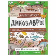 Давай рисовать! Потрясающие динозавры и другие доисторические существа Издательский дом