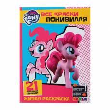 Живая раскраска «Мой маленький пони. Все краски Понивилля» Devar Kids