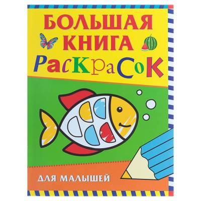 Большая книга раскрасок для малышей Росмэн