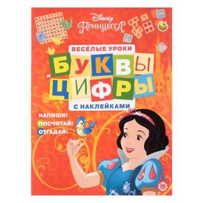 Весёлые уроки «Принцесса Disney. Буквы и цифры», с наклейками Disney