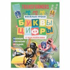 Весёлые уроки «Трансфомеры. Буквы и цифры», с наклейками Sima-Land