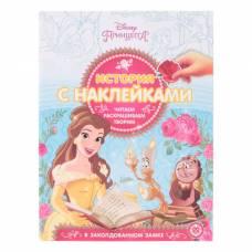 История с наклейками «Принцесса Disney» Disney
