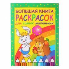 Большая книга раскрасок для самых маленьких Росмэн