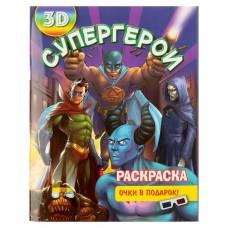 Раскраска 3D «Супергерои» Издательство