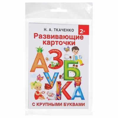 Развивающие карточки к Азбуке крупными буквами. Ткаченко Н. А., Тумановская М. П. БАСТ