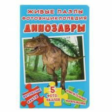 Живые пазлы «Фотоэнциклопедия. Динозавры» Crystal Book