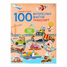 100 Интересных фактов. Транспорт Sima-Land
