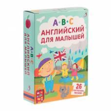 Английский для малышей: 26 карточек-пазлов Робинс