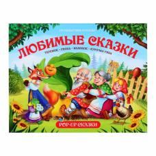 Книжка-панорамка POP-UP «Любимые сказки» Malamalama