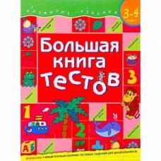 Большая книга тестов: для детей 3-4 лет. Гаврина С. Е. Росмэн