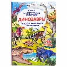 Книга с секретными окошками «Динозавры». Подарок маленьким почемучкам Crystal Book