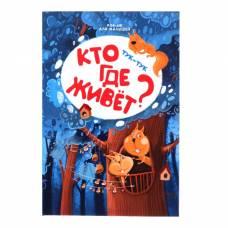 Книжка-панорамка POP-UP для малышей «Тук-тук. Кто где живёт?» Malamalama