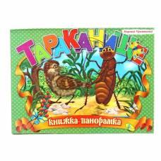 Книжка-панорамка «Тараканище». Чуковский К. И. ИКД