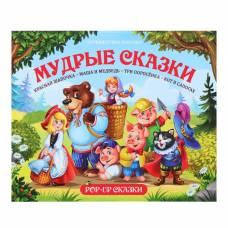 Книжка-панорамка POP-UP «Мудрые сказки» Malamalama